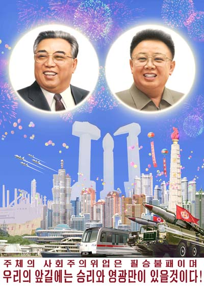 The cause of Juche-oriented socialism is ever-victorious, and only victory and glory will be in store for us!