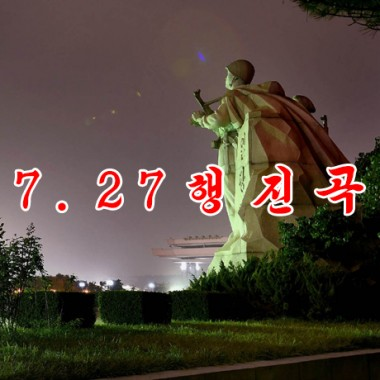 July 27 March «7.27행진곡» - cover