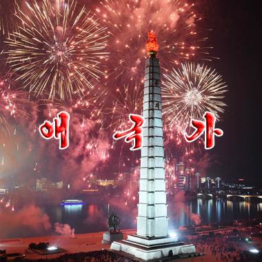 Aegukka «애국가» - cover