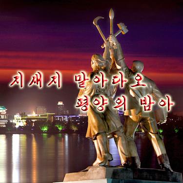 Don't Advance, Night of Pyongyang «지새지 말아다오 평양의 밤아» - cover