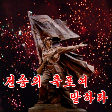 Tell, Fireworks of War Victory «전승의 축포여 말하라» - cover