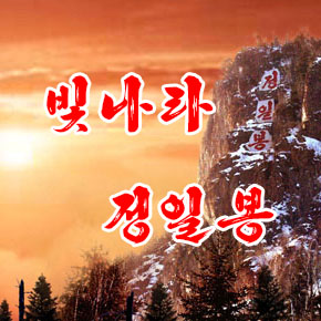 Shine Forever, Jongil Peak! «빛나라 정일봉» - cover