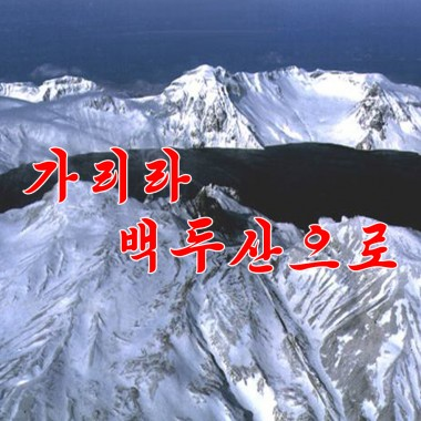 We Will Climb to the Mount Paektu «가리라 백두산으로» - cover