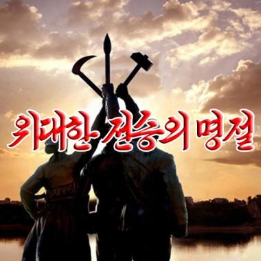 Great Victory Day «위대한 전승의 명절» - cover