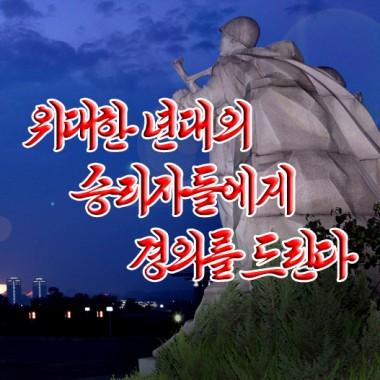 Honour to Victors of the Great Years «위대한 년대의 승리자들에게 경의를 드린다» - cover
