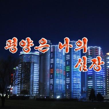 My Heart is Pyongyang «평양은 나의 심장» - cover