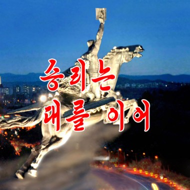 We Will Emerge Victorious Generation After Generation «승리는 대를 이어» - cover