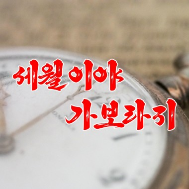 Let the Days Go By «세월이야 가보라지» - cover