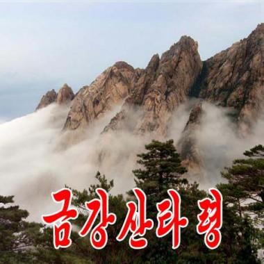 Kumgansan Ballad «금강산타령» - cover