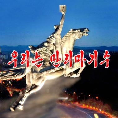 We Are Mallima Riders «우리는 만리마기수» - cover
