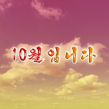 [Ins] It's October «경음악 10월입니다» - cover