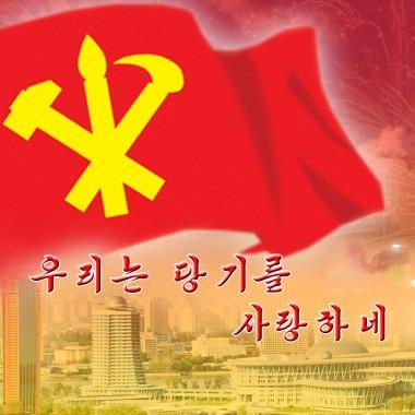 We Love the Party Flag «우리는 당기를 사랑하네» - cover