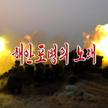 Song of Coast Artillery «경음악 해안포병의 노래» - cover