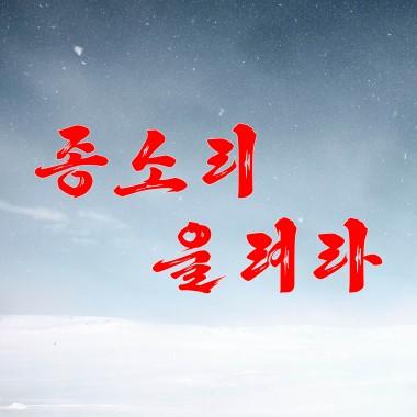 Jingle Bells «종소리 울려라» - cover