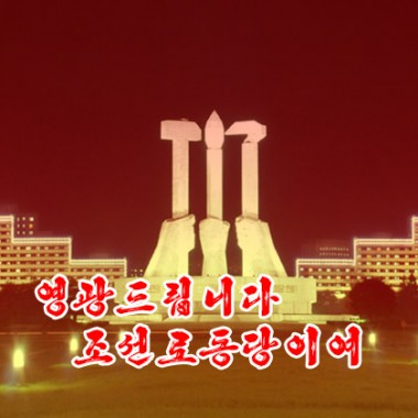 Glory to the Workers' Party of Korea «영광드립니다 조선로동당이여» - cover