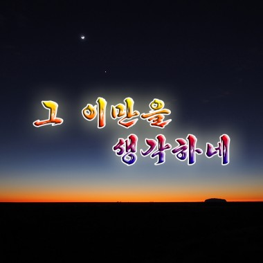 First Thoughts Runs On Him «그 이만을 생각하네» - cover