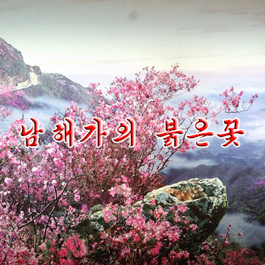 Red Flowers on the South Sea «남해가의 붉은꽃» - cover