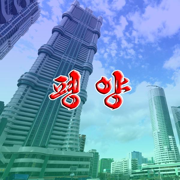 Pyongyang «평양» - cover
