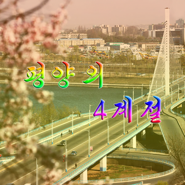 [Ins] Four Seasons in Pyongyang «[경음악] 평양의 4계절» - cover