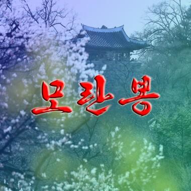 Moran Hill «모란봉» - cover