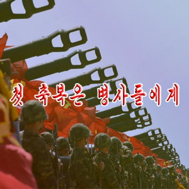 First Blessings To Soldiers «첫 축복은 병사들에게» - cover