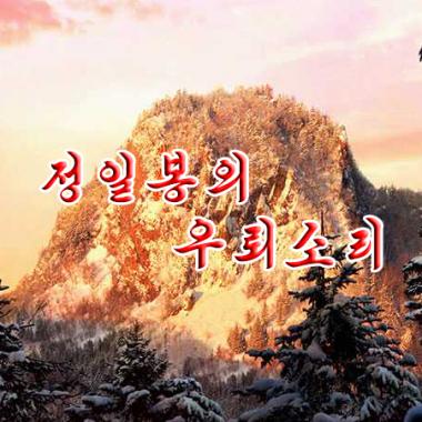 Thunder From Jongil Peak «정일봉의 우뢰소리» - cover