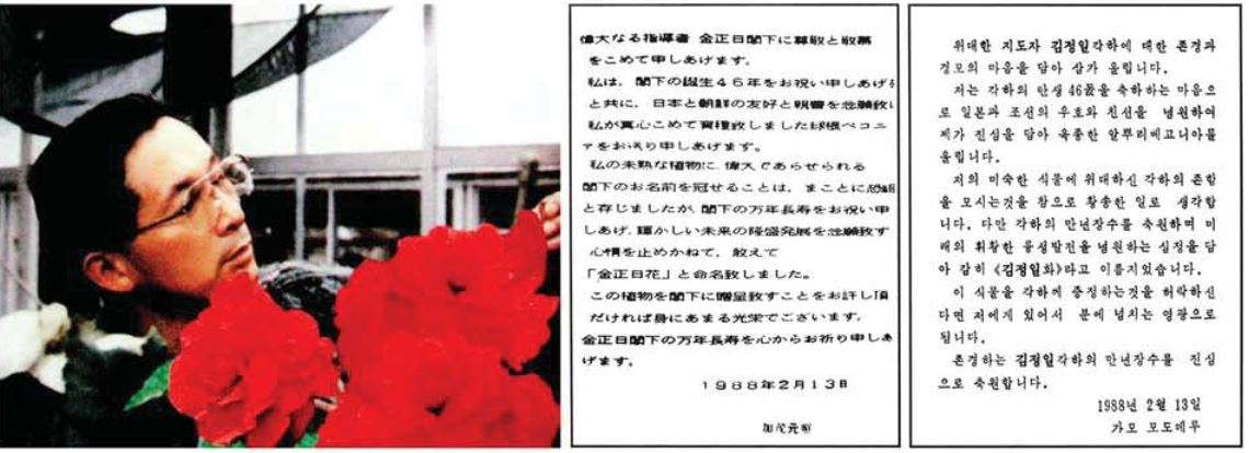 Kamo Mototeru, a prominent Japanese floriculturist, and the letter he wrote to Chairman Kim Jong Il .