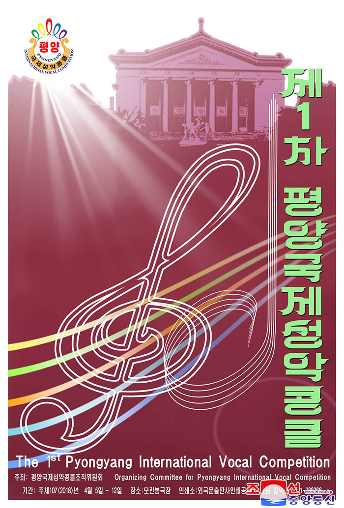 Posters on 1st Pyongyang Int'l Vocal Competition Produced
