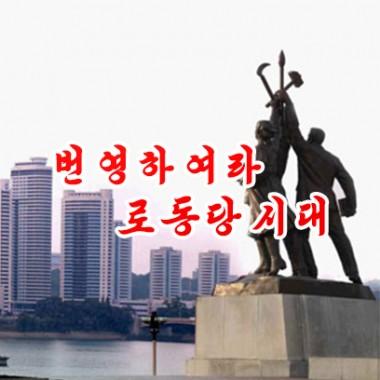 Let's Prosper In The Age of WPK «번영하여라 로동당시대» - cover
