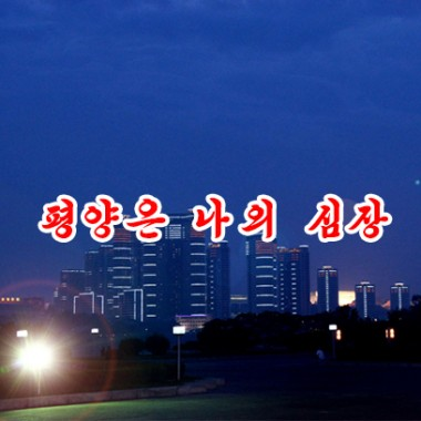Pyongyang Is My Heart «평양은 나의 심장» - cover