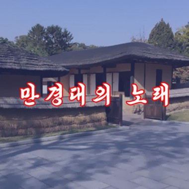 Song of Mangyongdae «만경대의 노래» - cover